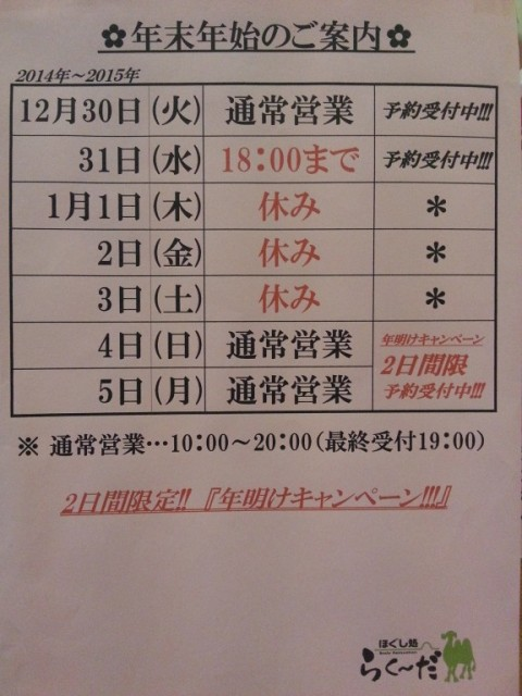 20141111_165530